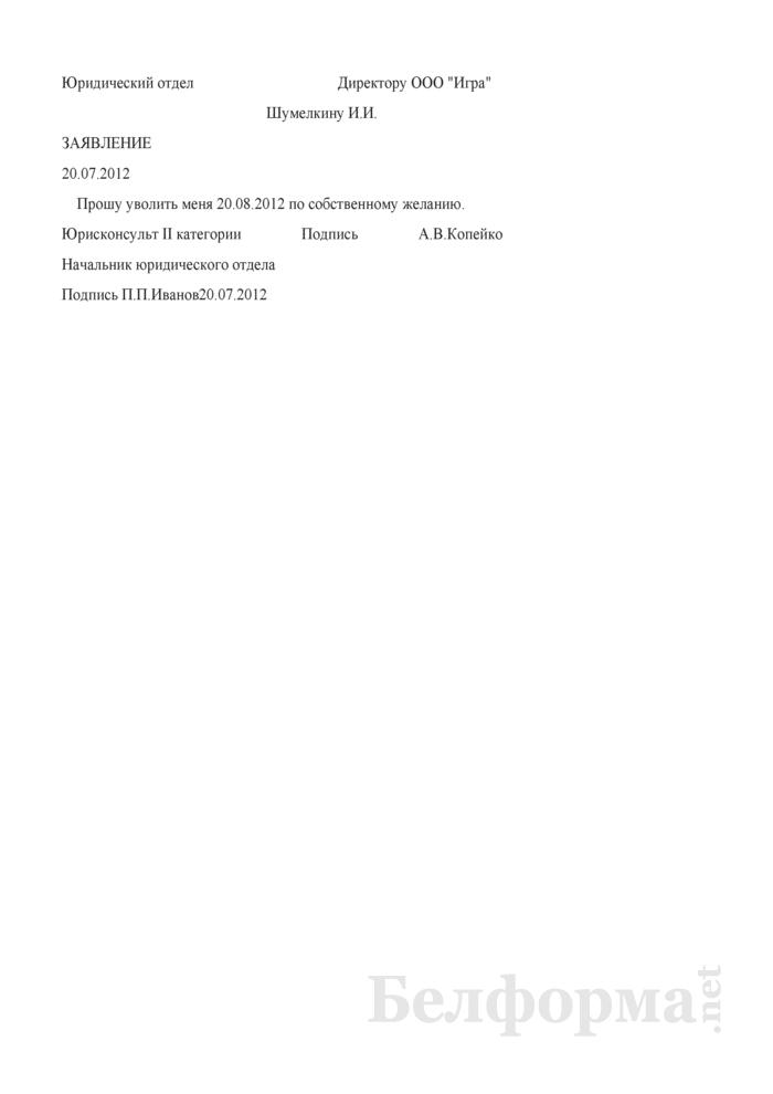 Заявление работника о расторжении трудового договора, заключенного на неопределенный срок, по собственному желанию (Образец заполнения). Страница 1