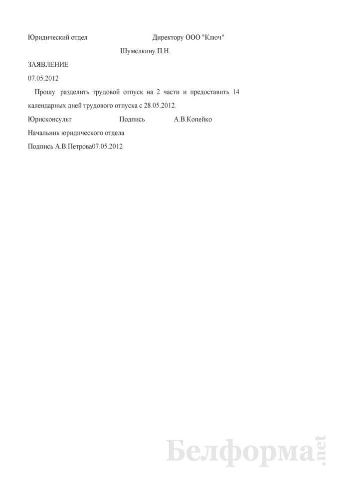 Заявление работника о разделении и предоставлении части трудового отпуска (Образец заполнения). Страница 1