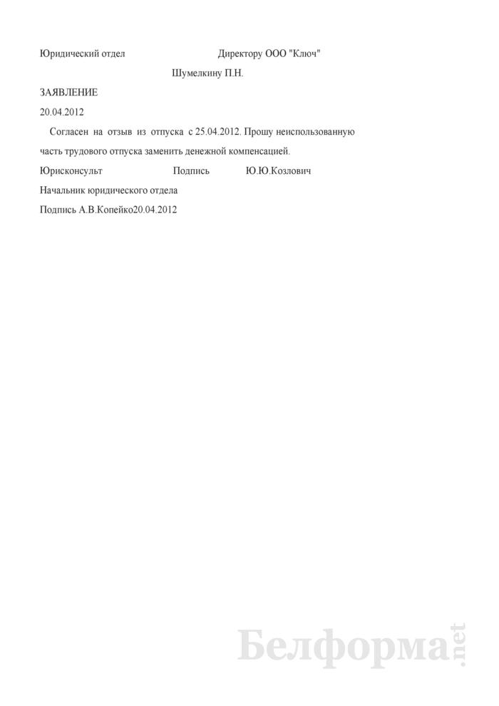 Заявление работника о согласии на отзыв из отпуска (Образец заполнения). Страница 1