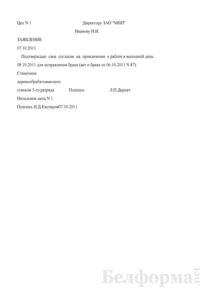 Заявление работника о согласии на привлечение к работе в выходной день (Образец заполнения). Страница 1