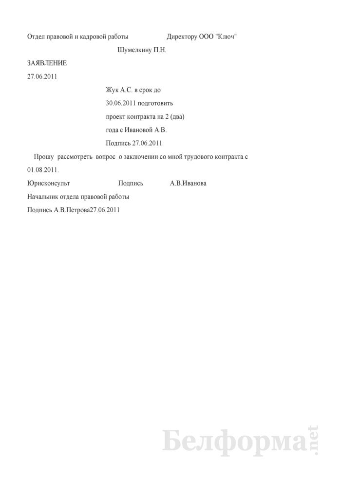 Заявление работника о заключении контракта (Образец заполнения). Страница 1