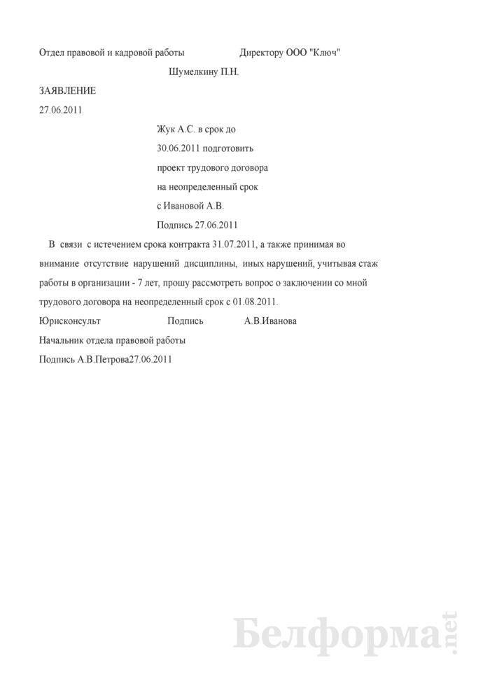 Заявление работника о заключении трудового договора на неопределенный срок с резолюцией нанимателя (Образец заполнения). Страница 1