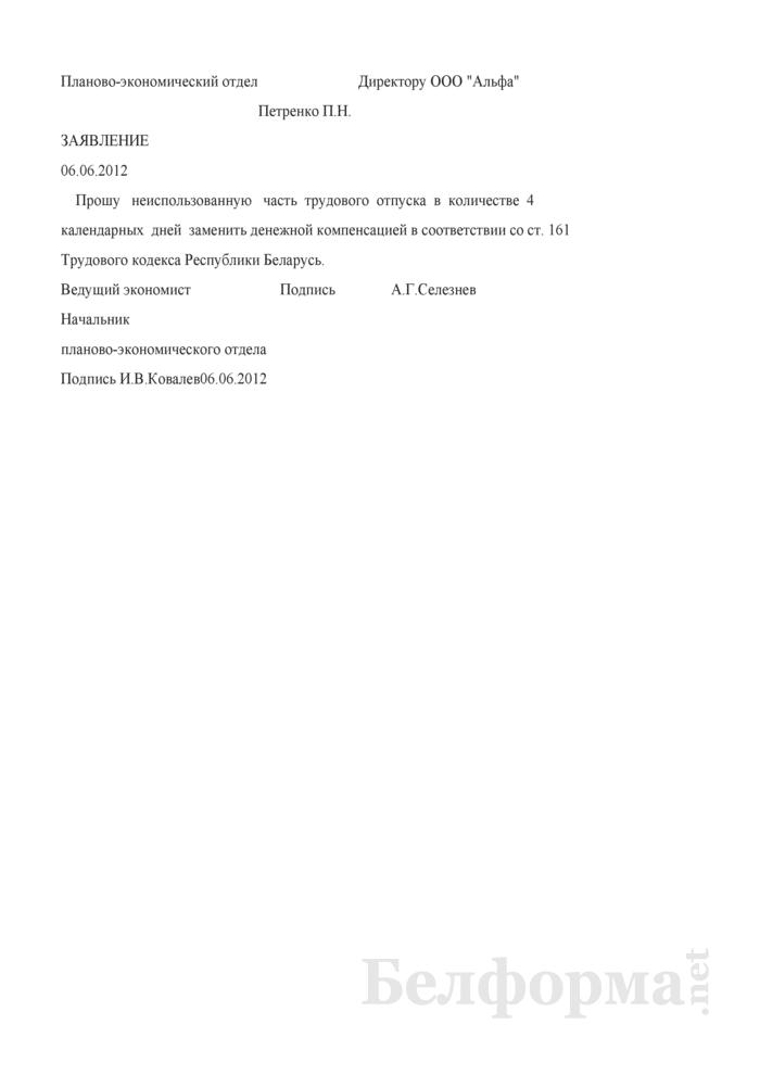 Заявление работника о замене части отпуска денежной компенсацией (Образец заполнения). Страница 1