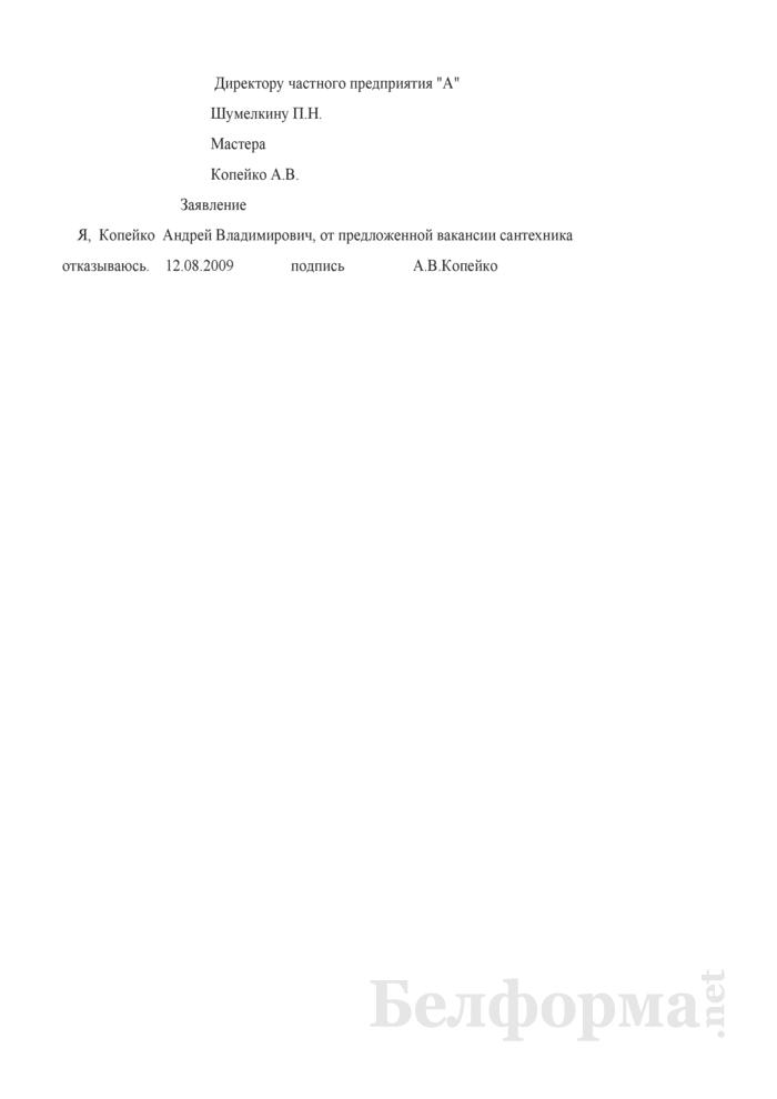 Заявление работника об отказе от предложенных вакансий (Образец заполнения). Страница 1