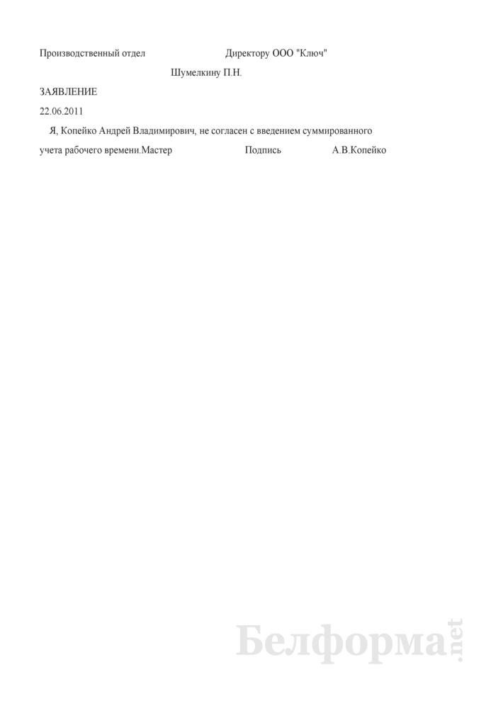 Заявление работника об отказе от введения суммированного учета рабочего времени (Образец заполнения). Страница 1