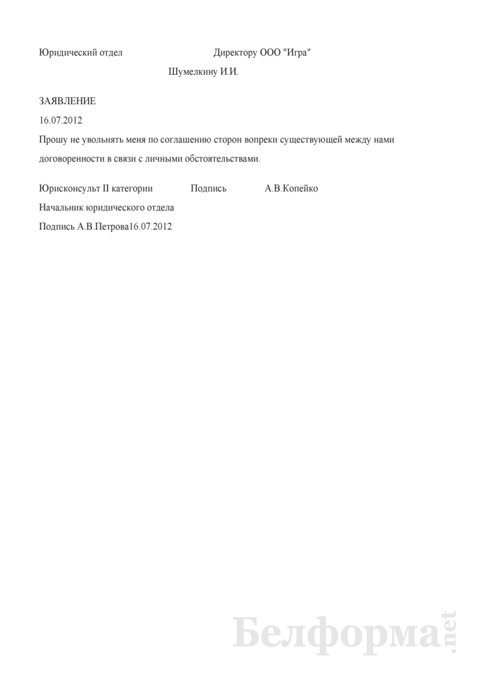 Заявление работника об отмене увольнения по соглашению сторон (Образец заполнения). Страница 1