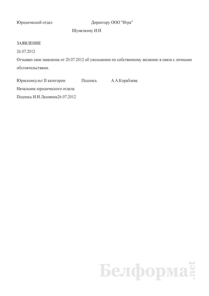 Заявление работника об отзыве своего заявления о расторжении трудового договора, заключенного на неопределенный срок, по собственному желанию (Образец заполнения). Страница 1