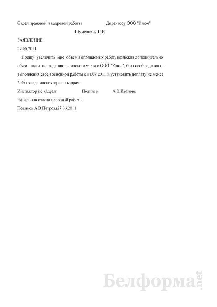 Заявление работника об увеличении объема выполняемых им работ (Образец заполнения). Страница 1