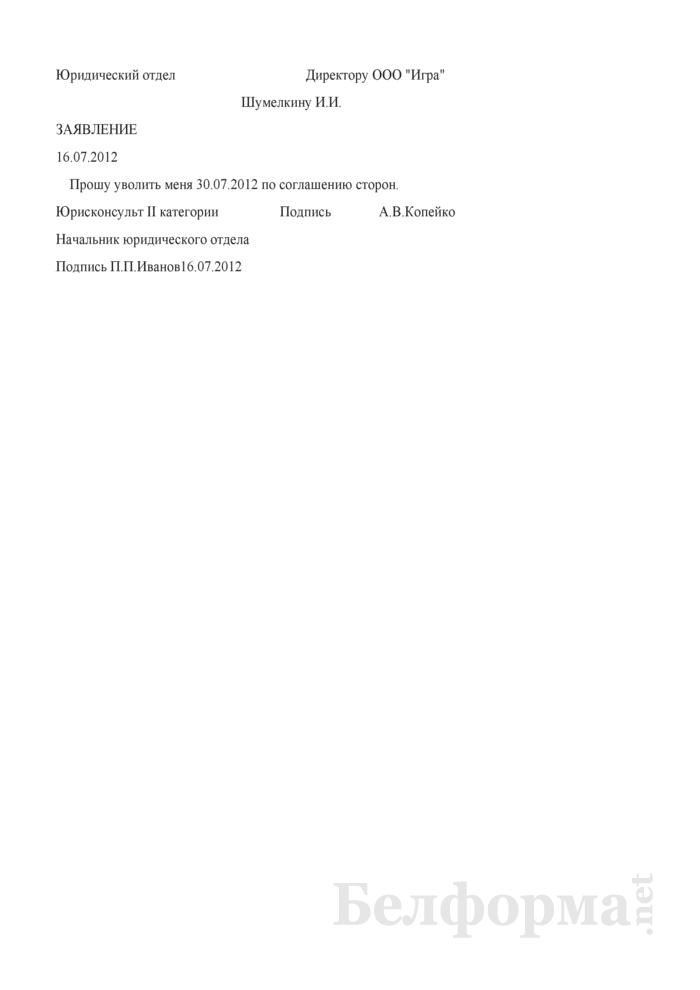 Заявление работника об увольнении по соглашению сторон (Образец заполнения). Страница 1