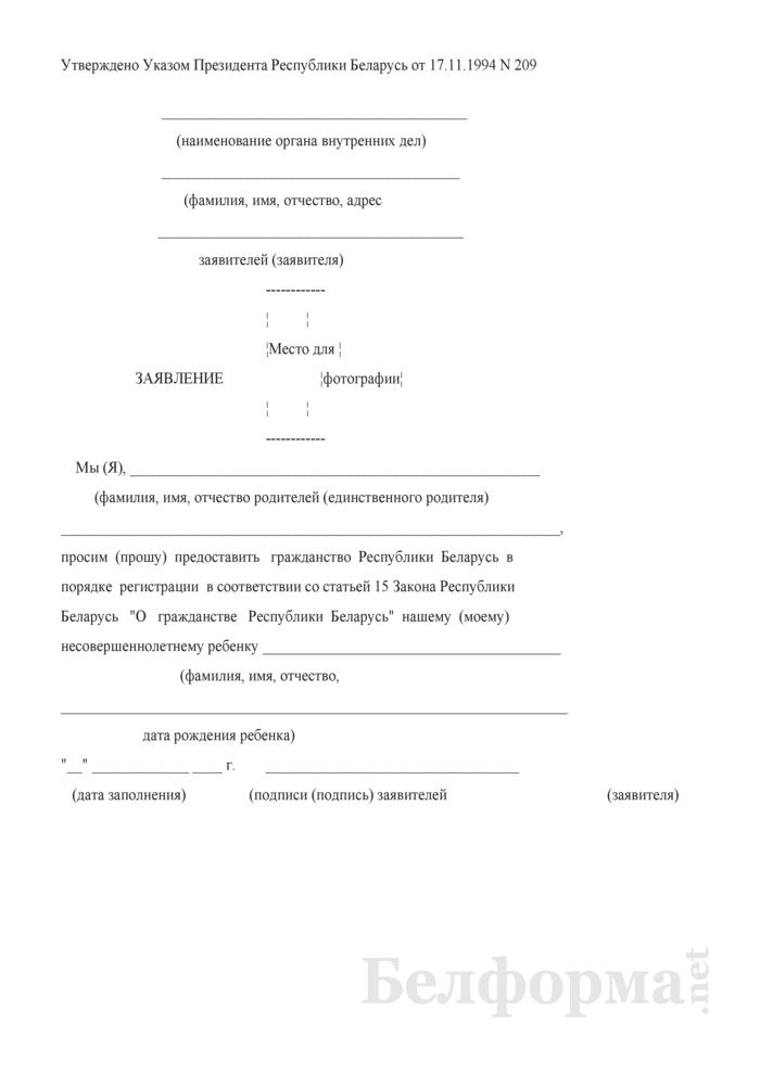 Заявление родителей либо одного из них о приобретении гражданства Республики Беларусь в порядке регистрации детьми. Страница 1