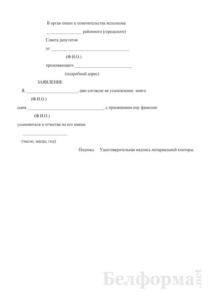 Заявление родителей о согласии на усыновление ребенка. Страница 1
