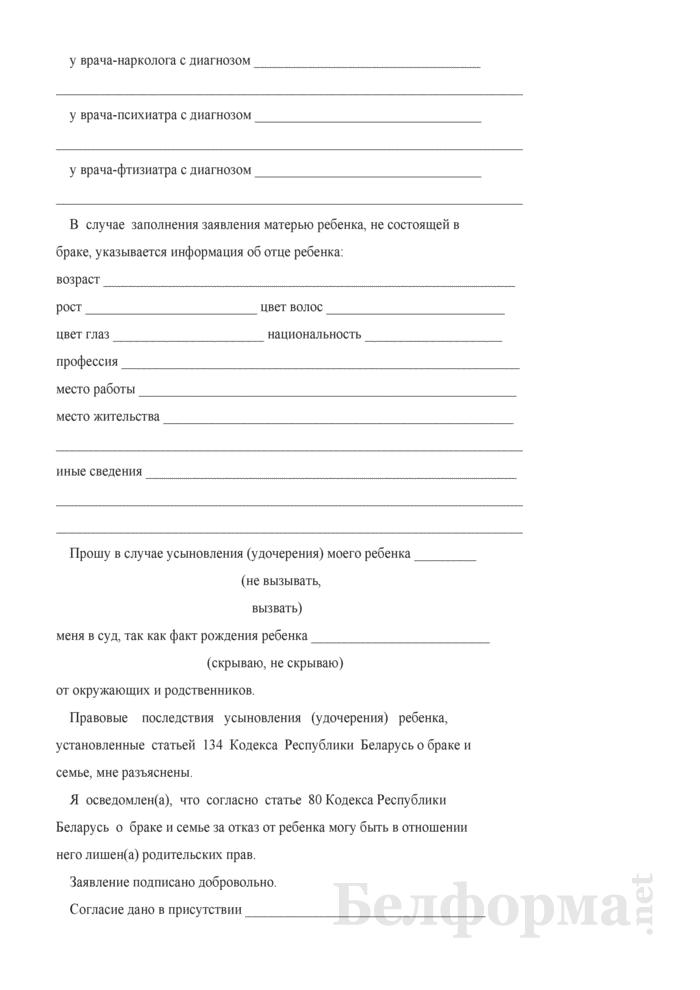 Заявление родителей (родителя) о согласии на усыновление (удочерение) ребенка при отказе родителей (родителя) от ребенка. Страница 3