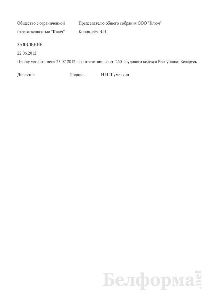 Заявление руководителя о досрочном расторжении трудового договора по ст. 260 ТК (без уважительных причин) (Образец заполнения). Страница 1