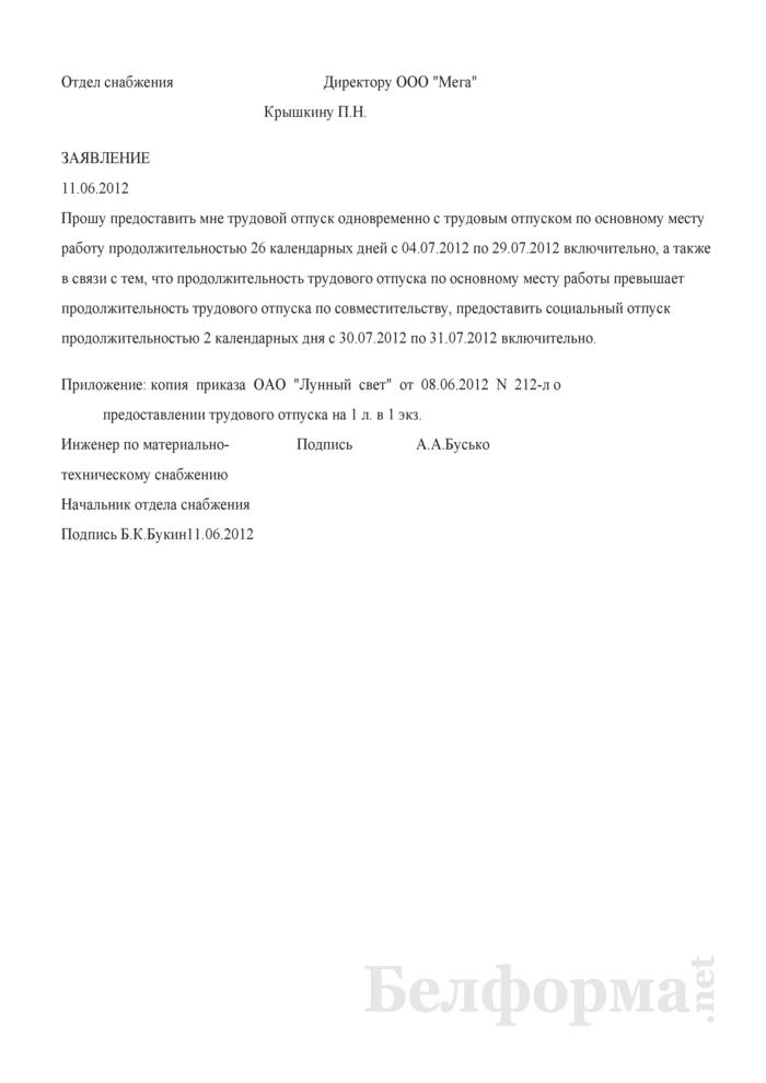 Заявление совместителя о предоставлении трудового отпуска и социального отпуска без сохранения заработной платы (Образец заполнения). Страница 1