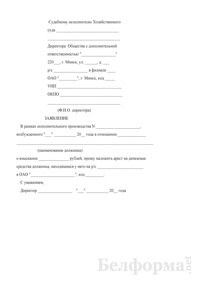 Заявление судебному исполнителю о наложении ареста на денежные средства должника, находящихся на расчетном счете. Страница 1