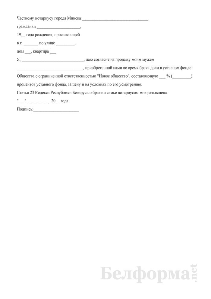 Заявление супруга о даче согласия на продажу доли в уставном фонде. Страница 1
