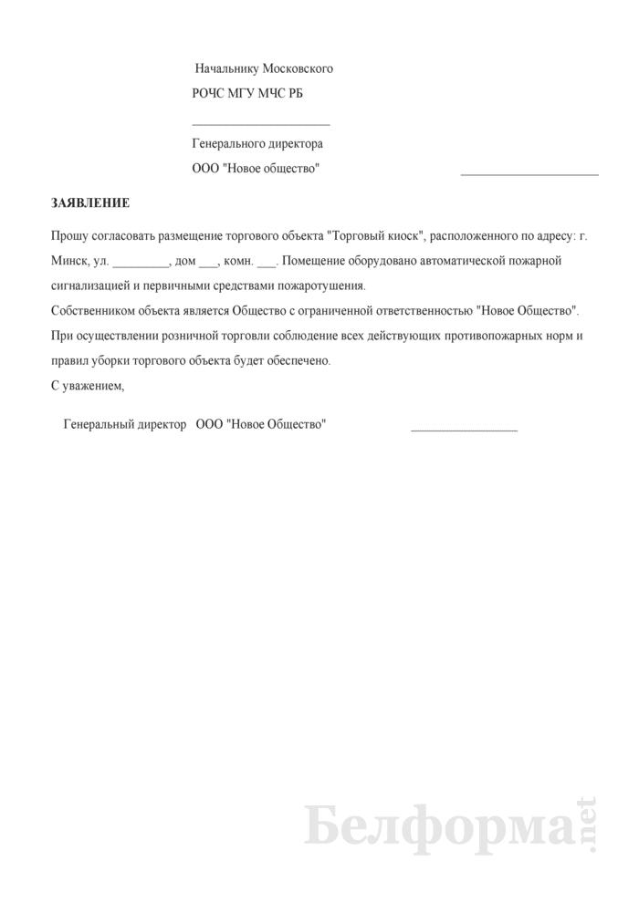 Заявление в МЧС на согласование размещения торгового объекта. Страница 1