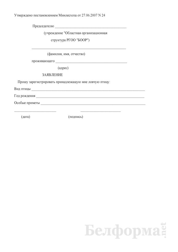 """Заявление в областную организационную структуру РГОО """"БООР"""" для проведения регистрации ловчей птицы, достигшей двухмесячного возраста. Страница 1"""