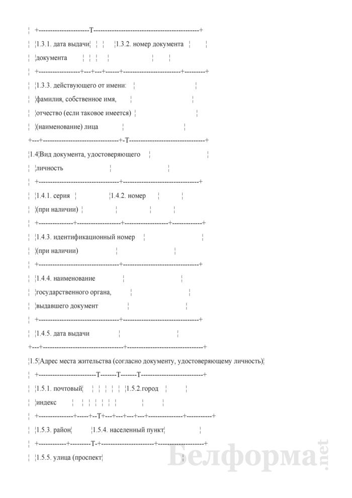 Заявление в регистрирующий орган для согласования наименования. Страница 2
