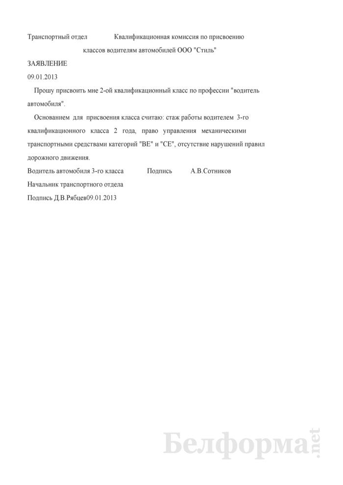 Заявление водителя автомобиля о присвоении квалификационного класса (Образец заполнения). Страница 1