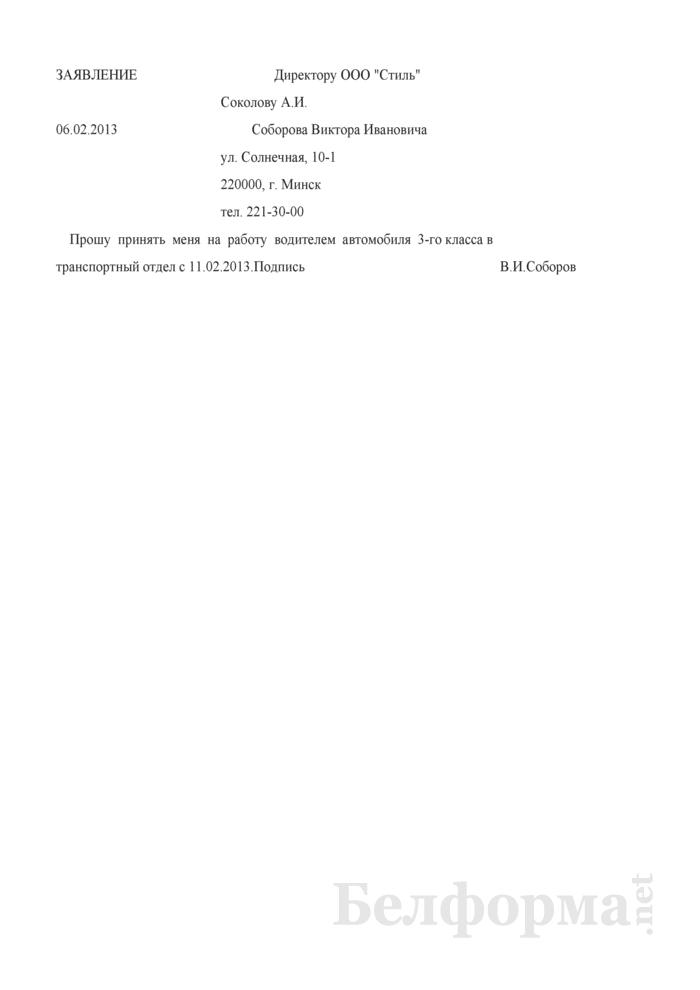Заявление водителя служебного легкового автомобиля о приеме на работу (Образец заполнения). Страница 1