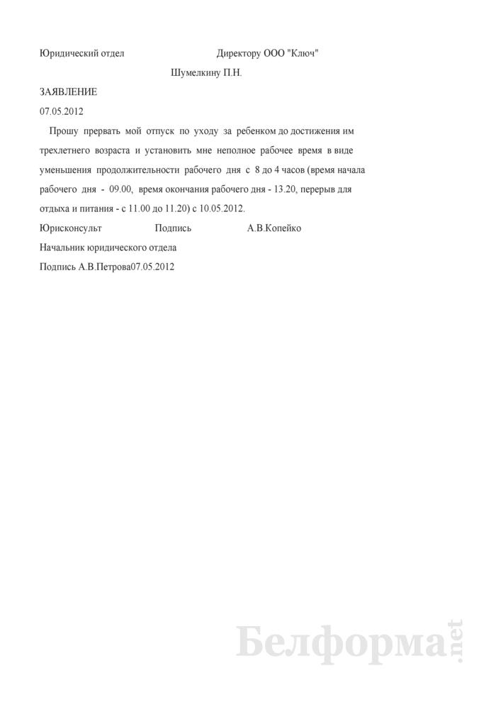 Заявление, выражающего желание работника прервать отпуск по уходу за ребенком и приступить к работе на условиях неполного рабочего времени (Образец заполнения). Страница 1