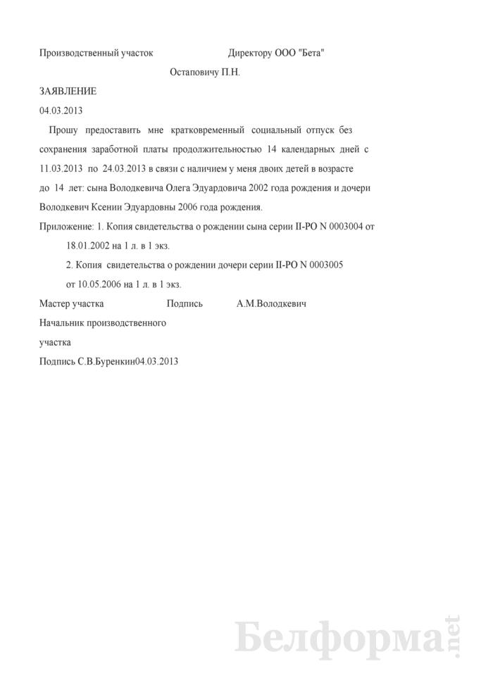 Заявление женщины о предоставлении кратковременного отпуска без сохранения заработной платы (Образец заполнения). Страница 1