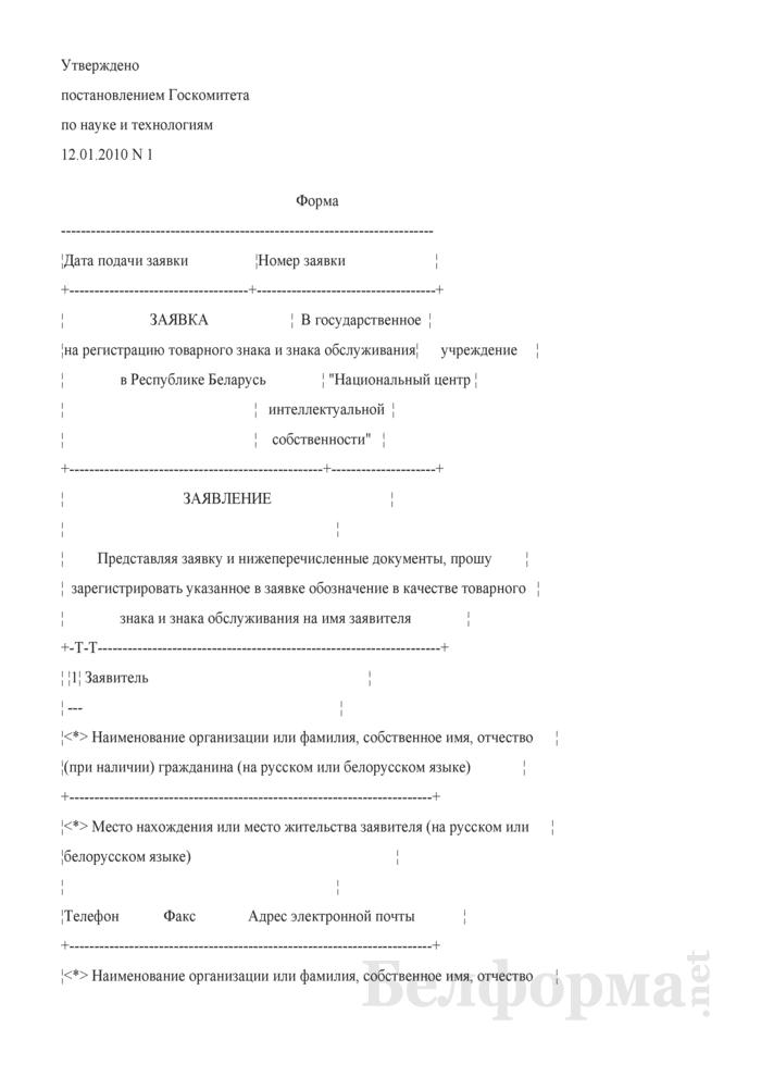 Заявления на регистрацию товарного знака и знака обслуживания в Республике Беларусь. Страница 1