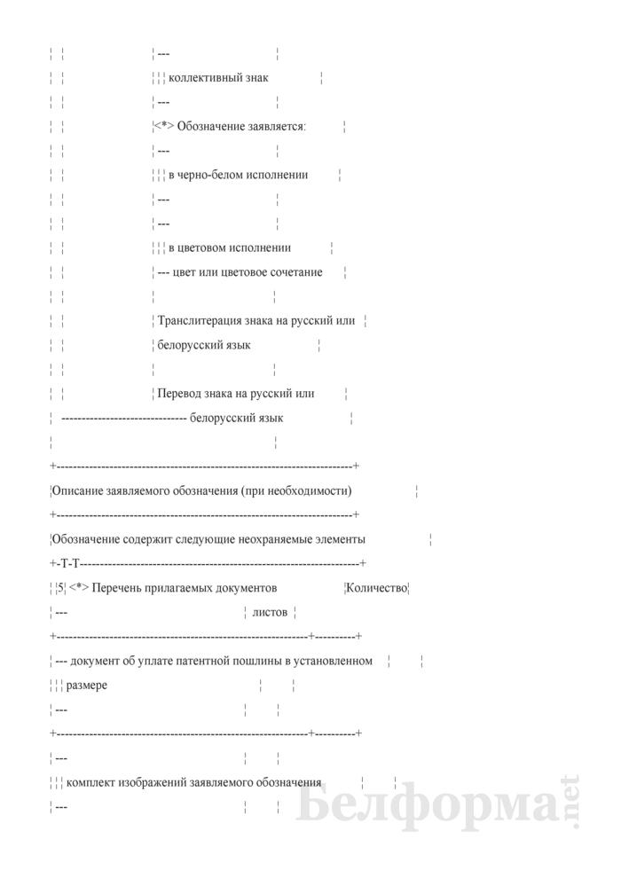 Заявления на регистрацию товарного знака и знака обслуживания в Республике Беларусь. Страница 4