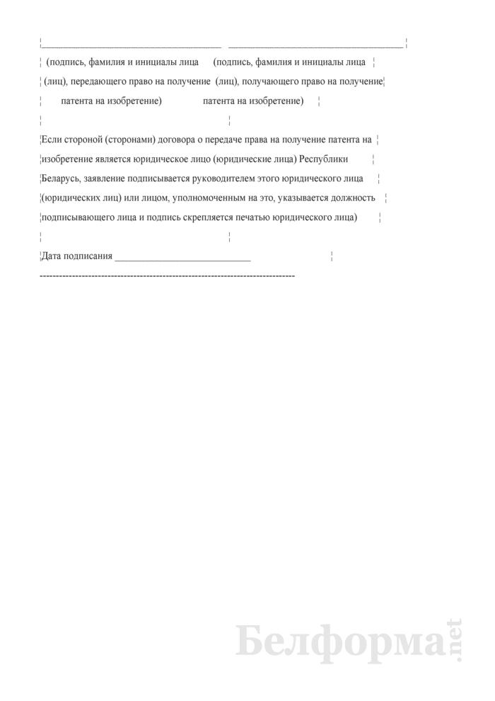 Заявления о внесении изменений в указание заявителя (заявителей) при передаче права на получение патента на изобретение. Страница 3