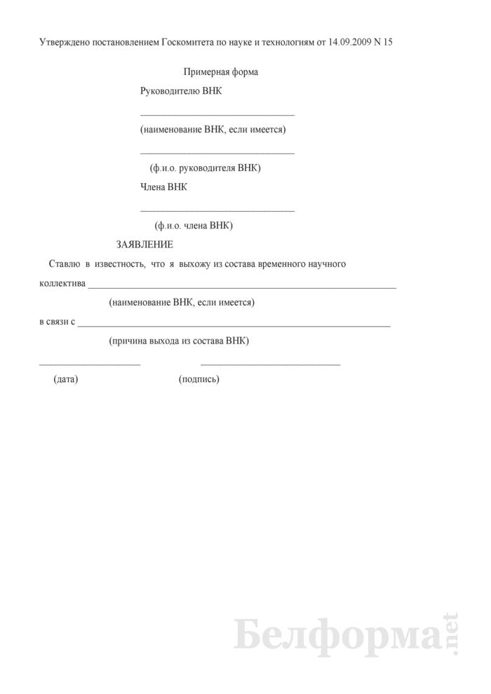 Заявления о выходе из состава временного научного коллектива. Страница 1