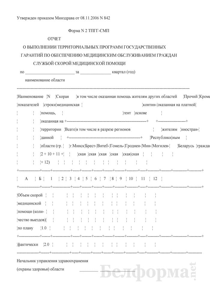 Отчет о выполнении территориальных программ государственных гарантий по обеспечению медицинским обслуживанием граждан службой скорой медицинской помощи. Форма № 2 ТПГГ-СМП. Страница 1