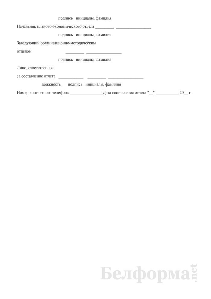 Отчет о выполнении территориальных программ государственных гарантий по обеспечению медицинским обслуживанием граждан службой скорой медицинской помощи. Форма № 2 ТПГГ-СМП. Страница 2