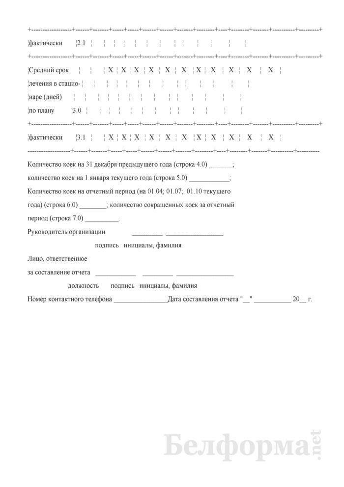 Отчет о выполнении территориальных программ государственных гарантий по обеспечению медицинским обслуживанием граждан стационарной помощью. Форма № 3 ТПГГ-стац. Страница 2