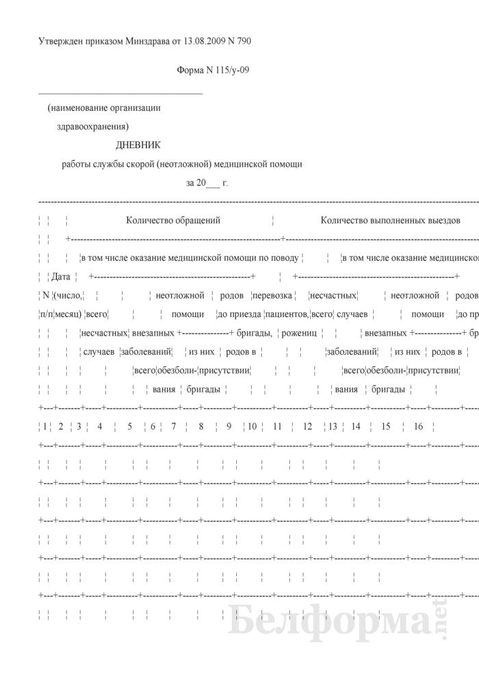 Дневник работы службы скорой (неотложной) медицинской помощи (Форма № 115/у-09). Страница 1