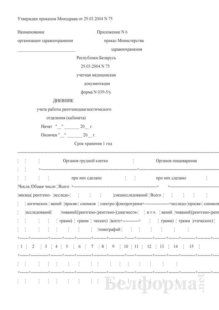 Дневник учета работы рентгенодиагностического отделения (кабинета). Форма № 039-5/у. Страница 1