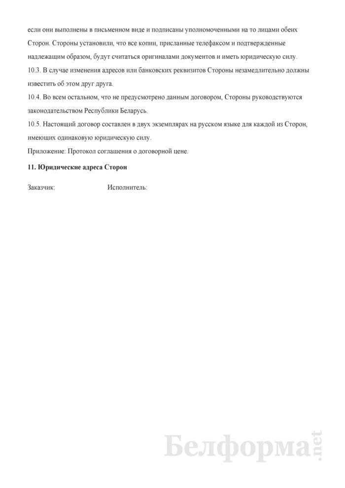 Договор на проведение клинических испытаний. Страница 6