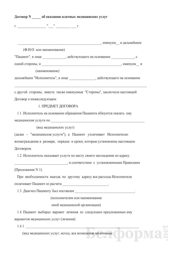 Договор об оказании платных медицинских услуг. Страница 1