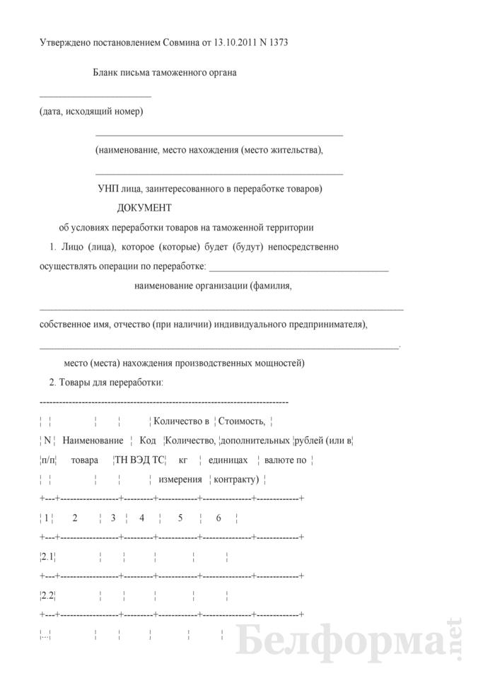 Документ об условиях переработки товаров на таможенной территории. Страница 1