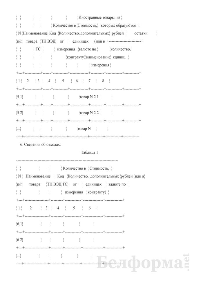 Документ об условиях переработки товаров на таможенной территории. Страница 3