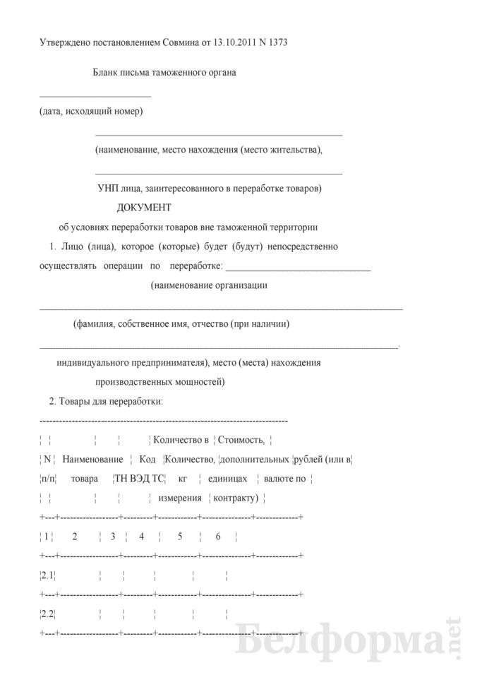 Документ об условиях переработки товаров вне таможенной территории. Страница 1