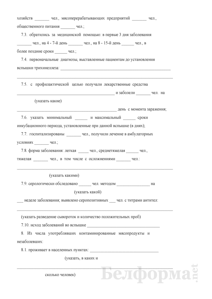 Форма заключительного донесения о вспышке трихинеллеза. Страница 2