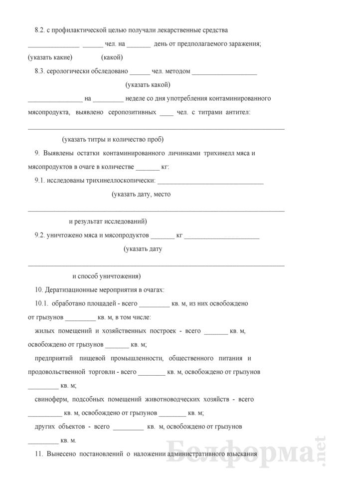 Форма заключительного донесения о вспышке трихинеллеза. Страница 3