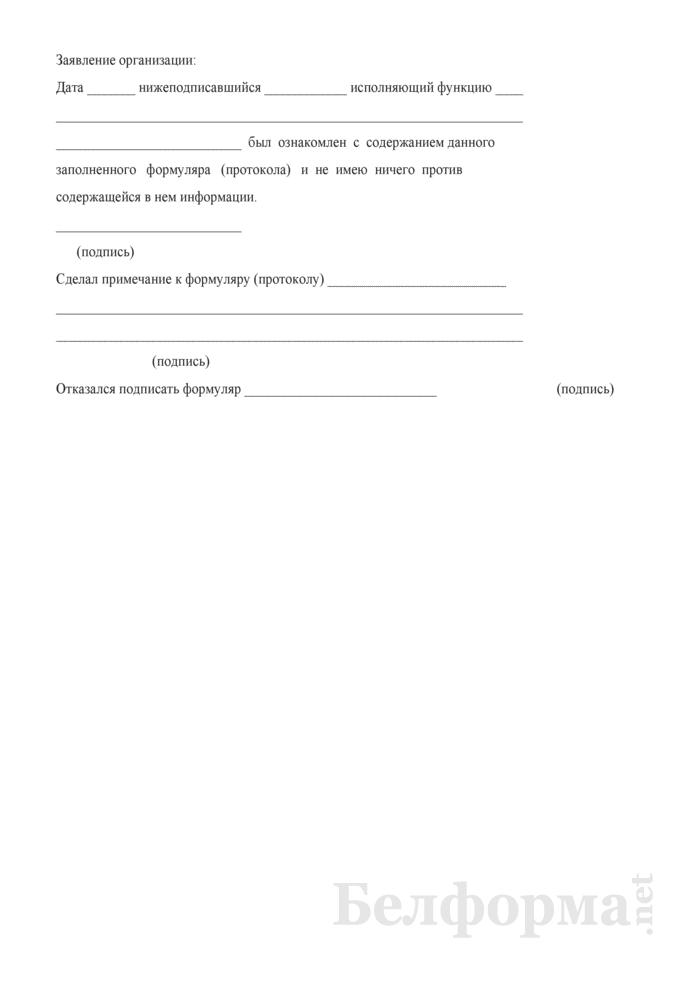 Формуляр контроля соответствия организации, осуществляющей деятельность по убою сельскохозяйственных животных и переработке мяса. Страница 31