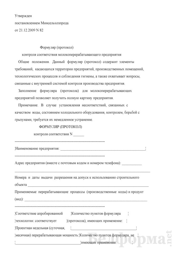 Формуляр (протокол) контроля соответствия молокоперерабатывающего предприятия. Страница 1