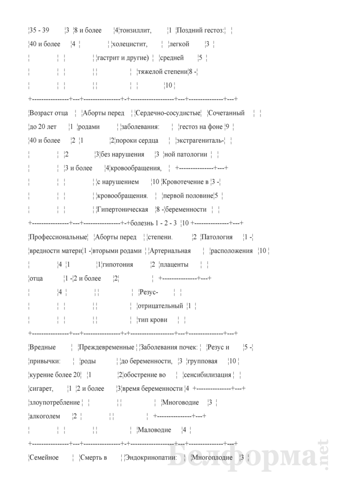 Индивидуальная карта беременной и родильницы (Форма № 111/у). Страница 5