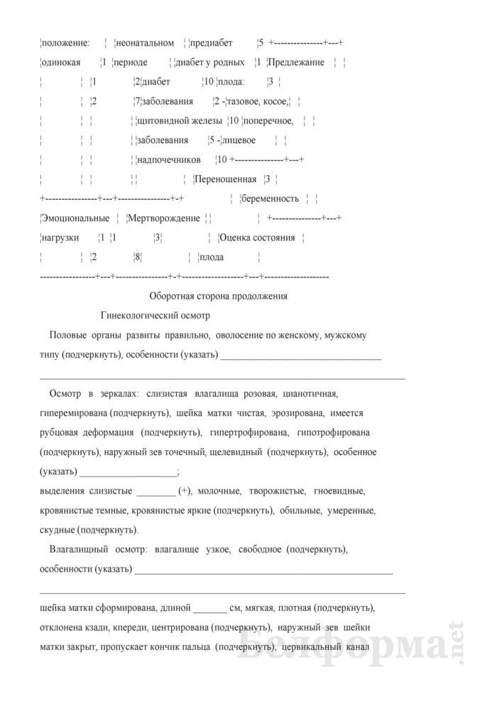 Индивидуальная карта беременной и родильницы (Форма № 111/у). Страница 6