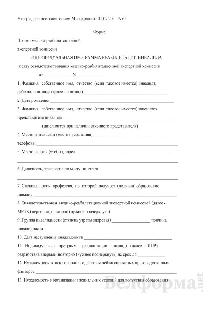 Индивидуальная программа реабилитации инвалида к акту освидетельствования медико-реабилитационной экспертной комиссии. Страница 1