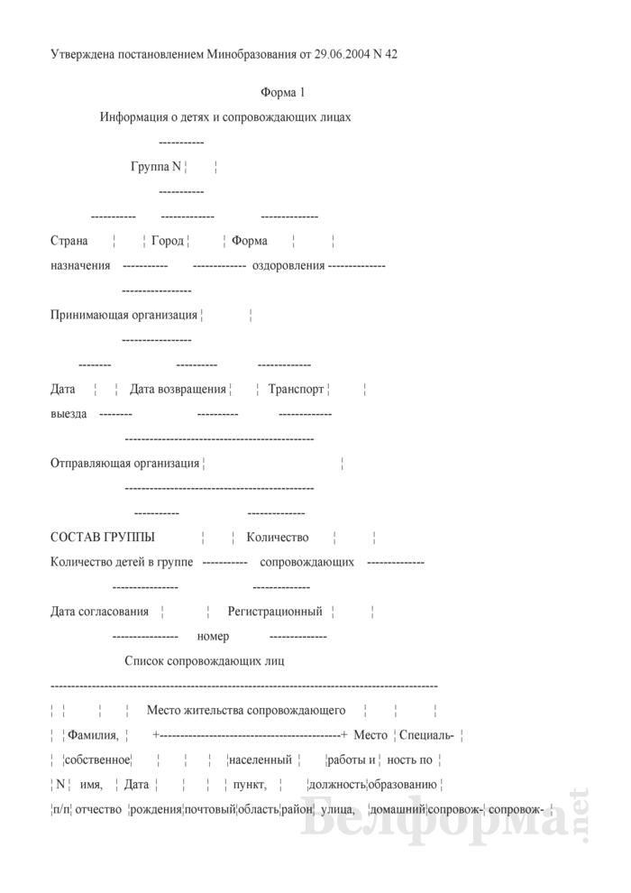 Информация о детях и сопровождающих лицах. Форма 1. Страница 1