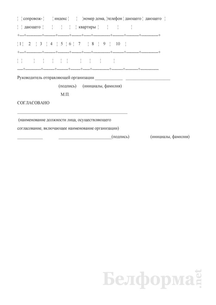 Информация о детях и сопровождающих лицах. Форма 1. Страница 2